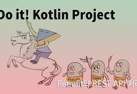 5단계 Retrofit의 REST API의 처리
